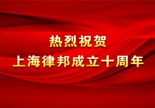 律邦机电成立10周年庆